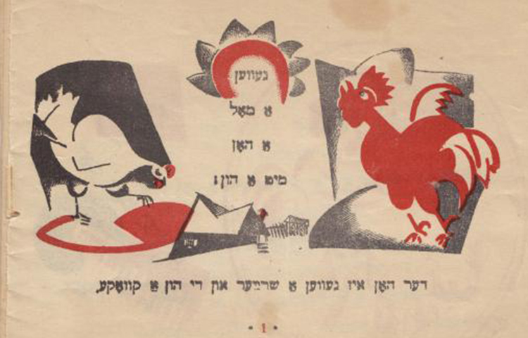 Through the Yiddish Looking Glass: The Art of Yiddish Children's Literature