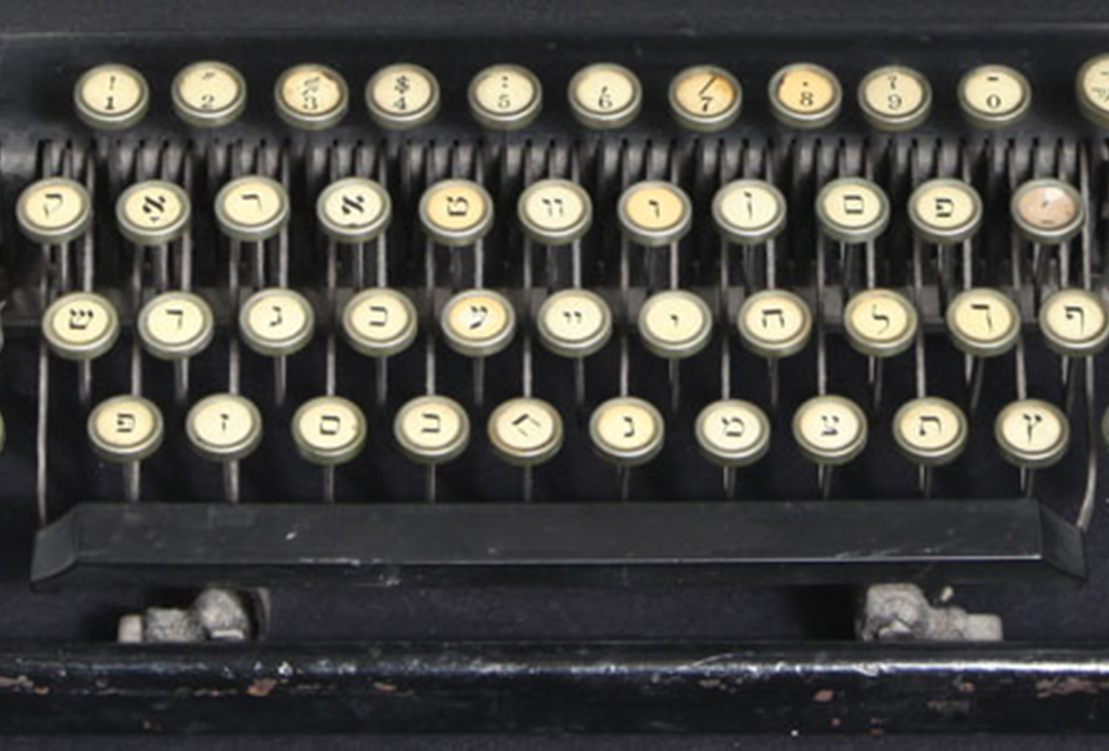 Rise of the Yiddish Machines: The Typewriter and Yiddish Literature
